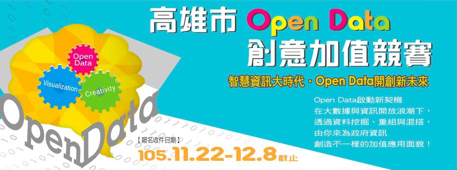 2016高雄市 Open Data 創意加值競賽