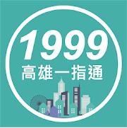 app1999